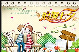 浪漫七夕情人節卡通情侶圖片