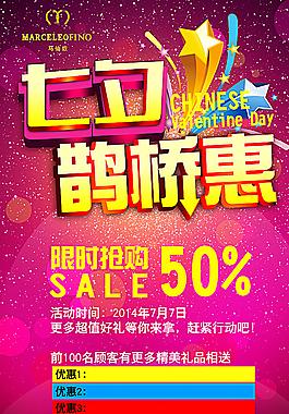 七夕鵲橋惠海報圖片
