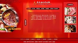 首頁網站設計圖