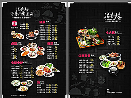 滋香格菜单设计原稿图片