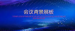会议展板背景图片