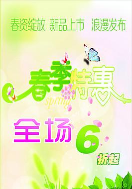 春季特惠海報
