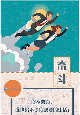 奮斗 企業文化 系列海報