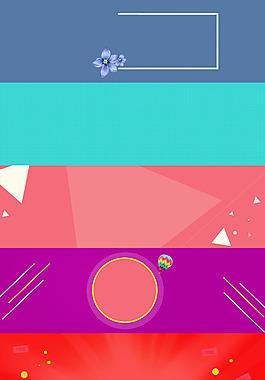 天貓淘寶全屏背景幾何圖案清新節日促銷海報