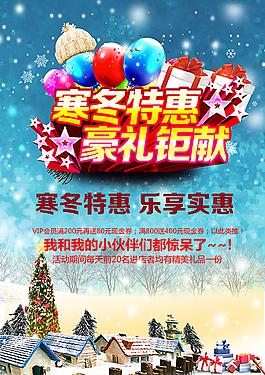 冬季特惠廣告