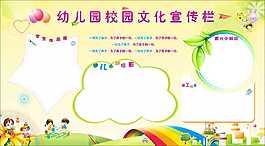 幼兒園宣傳欄展板