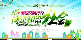 構建和諧社會