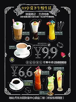 手绘饮品海报
