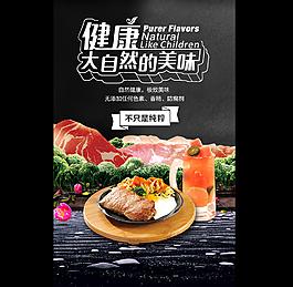 牛排美食创意海报
