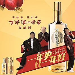 瀘州老窖窖齡酒新年廣告圖片