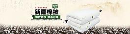 新疆棉被促銷