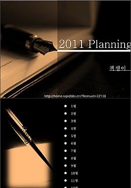 年度計劃PPT模板