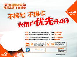 中国联通单页