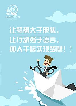 简约扁平化招商海报