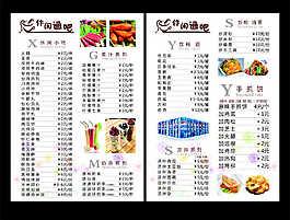 小吃4日菜單