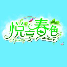 悅享春色2--字體設計