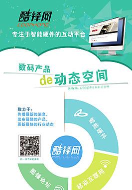 智能科技网站的X展架