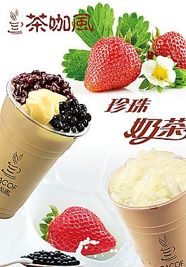 奶茶海報圖片
