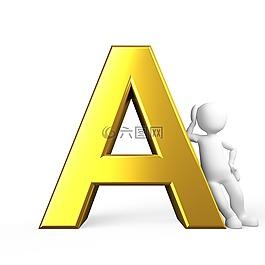 a,信,字母