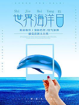 簡約大氣世界海洋日海報