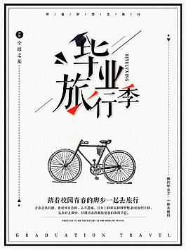 小清新畢業旅行畢業季再見青春創意海報