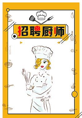 創意卡通插畫廚師招聘海報背景