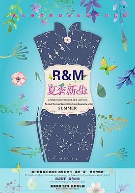 創意夏季新品創意海報