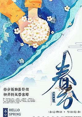 簡約插畫二十四節氣春分創意海報
