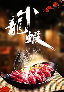 美味小龍蝦餐飲海報背景
