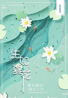 清新生如夏花創意海報