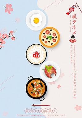 日系小清新美食簡約創意海報