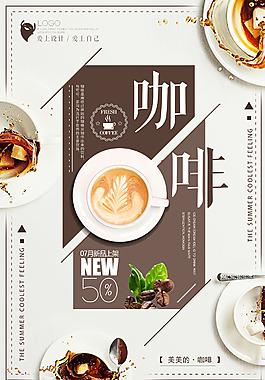 大氣簡潔咖啡飲料海報