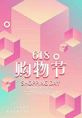 疯狂618购物节促销海报
