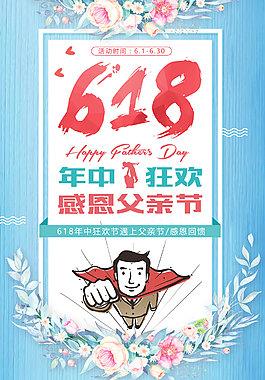 清新618父亲节双节海报