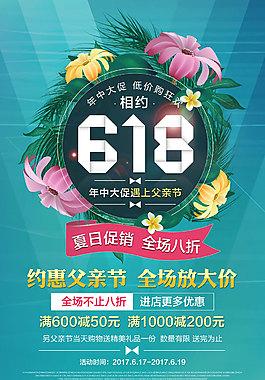 清新唯美618特惠促銷海報