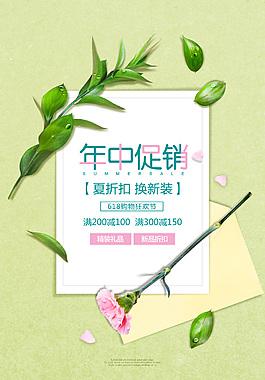 小清新618促销海报
