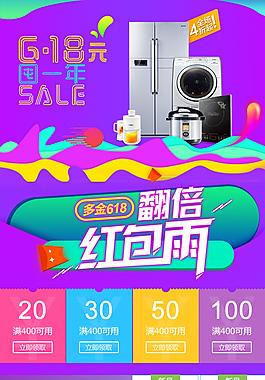618促銷宣傳海報
