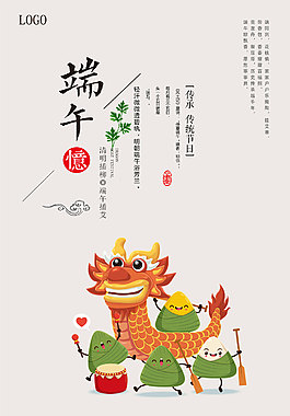 传统端午节活动海报PSD设计