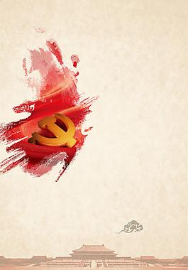 紅色黨建背景
