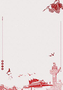 紅色黨建海報背景