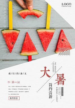 大暑节日海报