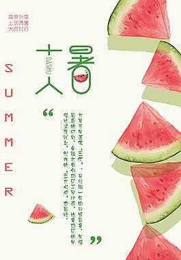 大暑节日宣传海报