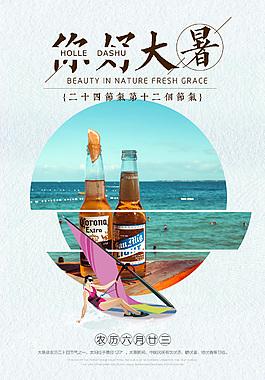 创意精美大暑节气海报