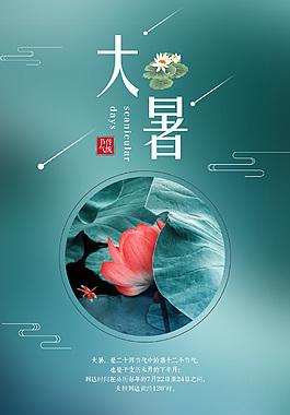 小清新大暑节气海报