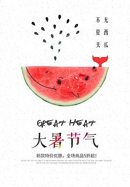 创意小清新大暑节气海报