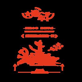 建軍節藝術字排版