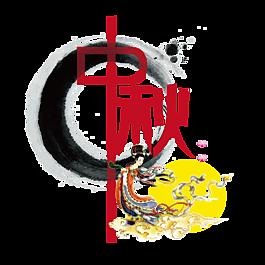 創意中秋藝術字