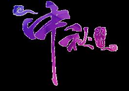 紫色中秋藝術字