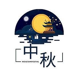 簡約中秋節藝術字