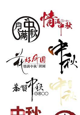 創意中秋節藝術字